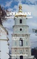 Ukrainian-English/English-Ukrainian Practical Dictionary
