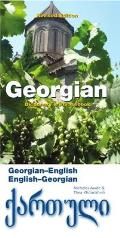 Georgian English English Georgian Dictionary & Phrase Book Revised Edition