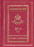 Almanach de Gotha 2014: Volume I Parts I & II