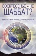 Sunday Is Not the Sabbath? (Russian)