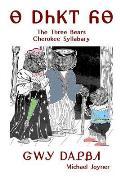 Na Anijoi Yona - The Three Bears