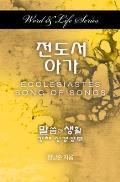Word & Life Series: Ecclesiastes-Song of Songs (Korean)