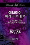 Word & Life Series: Jeremiah-Lamentations (Korean)
