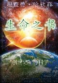 The Book of Life: Chinese Version: Genesis and the Scientific Record