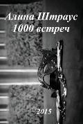 1000 Encounters
