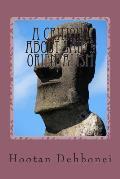 A Critique about Said's Orientalism