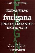 Kodanshas Furigana English Japanese Dictionary