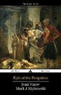 Epic of the Forgotten: Bulgarian-English Dual Language Text