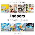 My First Bilingual Book-Indoors (English-Russian)