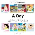 My First Bilingual Book-A Day (English-Urdu)
