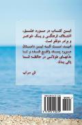 Denmark Melody (Persian Edition)