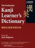 Kodansha Kanji Learners Dictionary