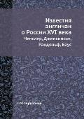 Izvestiya Anglichan O Rossii XVI V Chensler, Dzhenkinson, Randolf, Baus