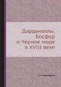 Dardanelly, Bosfor I Chernoe More V XVIII Veke