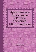 Nravstvennoe Bogoslovie V Rossii V Techenie XIX-Go Stoletiya