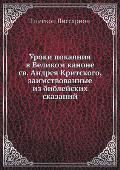 Uroki Pokayaniya V Velikom Kanone Sv. Andreya Kritskogo, Zaimstvovannye Iz Biblejskih Skazanij