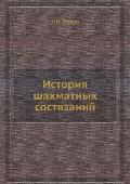 Istoriya Shahmatnyh Sostyazanij
