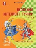 Shkolnyj Intellekt-Turnir Po Russkomu Yazyku 2-4-J Klassy