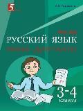Russkij Yazyk. Mini-Diktanty 3-4-J Klass