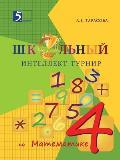 Shkolnyj Intellekt-Turnir Matematika Dlya Nachalnoj Shkoly. 4-J Klass