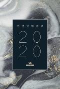 2020年月计划周计划日程本 / 日期笔记本 / 记事
