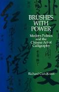 Brushes with Power Modern Politics & the Chinese Art of Calligraphy