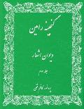Gangineh Ramin: book of poetry