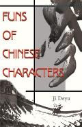 Funs of Chinese Characters