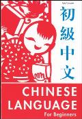 Chinese Language for Beginners Chinese Language for Beginners