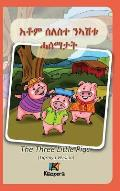 Seleste N'ashtu Hase'matat - Tigrinya Children's Book: The Three Little Pigs (Tigrinya Version)