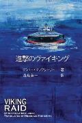 Viking Raid: Japanese Edition
