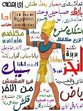 Arabic School of New York. Talk Like an Egyptian
