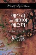 Word & Life Series: Ezra-Esther (Korean)