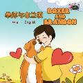 Boxer and Brandon: Chinese English Bilingual Edition
