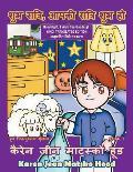 Goodnight, I Wish You Goodnight, Translated Hindi