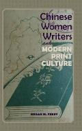 Chinese Women Writers and Modern Print Culture