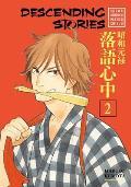 Descending Stories: Showa Genroku Rakugo Shinju 2