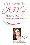 ジョイ・オブ・ビジネス - Joy of Business Japanese