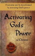 Activating God's Power in Christie: Overcome and Be Transformed by Accessing God's Power.
