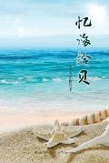 Yi Hai Shi Bei