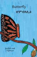Butterfly: In English and Tigrinya
