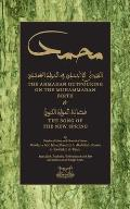 The Ahmadan Outpouring on the Muhammadan Birth: & The Song of the New Spring