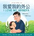I love my grandpa (Bilingual Chinese with Pinyin and English - Simplified Chinese Version): A Dual Language Children's Book