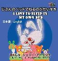 I Love to Sleep in My Own Bed: Japanese English Bilingual Edition