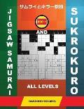 400 Jigsaw Samurai and Sukrokuro. All Levels.: Easy+medium+hard+very Hard Levels Sudoku and Su-Kro-Kuro 11x11+12x12 Puzzles. Holmes Presents a Collect