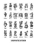 Kanji Practice Notebook: Genkouyoushi Paper Japanese Language Character Writing Note Book Calligraphy Shodo Lettering Journal Composition Kana