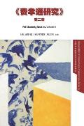 Fei Xiaotong Studies, Part II, Chinese