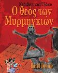 David and Jacko: The Ant God (Greek)