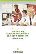 Motivatsiya Starsheklassnikov V Vybore Professii