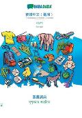 BABADADA, Traditional Chinese (Taiwan) (in chinese script) - Bengali (in bengali script), visual dictionary (in chinese script) - visual dictionary (i